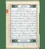 Juz Amma Large size( Part 30 ) by Darul Marefa
