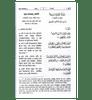 Al Quran Al Kareem in Bengali Language