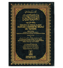 Al Quran Al Kareem Turkish Language Darussalam