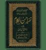 Tafseer Ahsan ul Kalam In Urdu