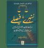 Sunehray Faislay / Golden Decision / Urdu / سنهرے فیصلے اردو