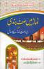Namaz Main Saf Bandi Aur Baa Jamat Namaz K Masail : Urdu