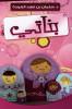 Arabic: My Daughters (Banati)