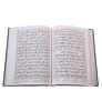 Tajweed Quran ( Persian, Urdu,hindi & South African Script with 15Lines )