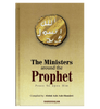 Ministers around the Prophet صلی الله علیه وآله وسلّم