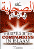 The Status of Companion In Islaam