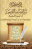 Ayatul-Kursi and Confirming Proofs of at-Tawheed