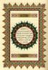 Al Quran Al Kareem - Mushaf Uthmani Beirut Print (Small size)