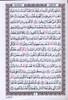 Al Quran Al Kareem - Mushaf Uthmani Beirut Print (White Paper - Medium size)