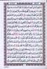 Al Quran Al Kareem - Mushaf Uthmani Beirut Print (White Paper - Large size)