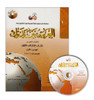 Al-Arabiya Baynah Yadayk - Arabic at Your hand (Level 1,Part 1) with Cd