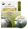Al-Arabiya Baynah Yadayk - Arabic at Your hand (Level 2, Part 1) with Cd