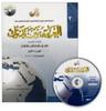 Al-Arabiya Baynah Yadayk - Arabic at Your hand (Level 3, Part 1) with Cd