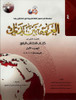Al-Arabiya Baynah Yadayk - Arabic at Your hand (Level 4, Part 1) with Cd