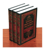 English Translation Of Musnad Imam Ahmad Bin Hanbal (4 vol set)