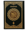 Quran Al-Kareem Urdu Script, 16 Lines (Arabic Only)