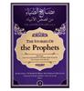 The Stories Of the Prophets (Taken From Taysir Al-Latif All-Mannan Fi Khulasat Tafsir Al-Quran)