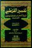 Al-Qurtubi's Interpretation Vol 1-9 (24240)