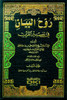 Spirit of the Statement روح البيان Vol 1-10 (21011)