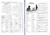 Gateway to Arabic Book 5,9780954083373,