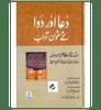 Dua or Dawaa K Masnoon Addab (Urdu)