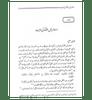 Fatawa Baray Khawateen