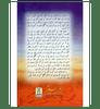 Esaiyat Tajziyah O Mutalea : Urdu / عِیسائیت تجزیه و مطالعہ اردو