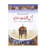 Atlas Futuhat-e-Islamia : Urdu / اٹلس فُتوحاتِ اسلامیّه اردو