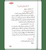 Sunehray Haroof / Golden Words / Urdu / سُنهرے حُروف اردو