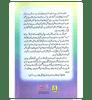 Fatawa As Sayam Urdu / فتاوی الصّیام اردو