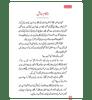 Sunehray Awraq : Urdu / سُنهرے اوراق اردو