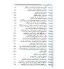 Riyad Us Saliheen 2 Volume Set : Urdu / ریاض الصالحِین اردو