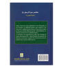 Abridged Biography of Prophet Muhammad صلی الله علیه وآله وسلم