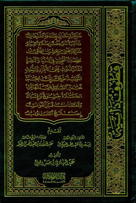Qutuf-Ud-Daaniyah قطوف دانية (21686)