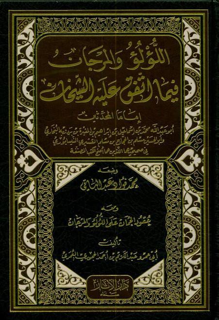 Al-Lu'lu Wal Marjaan :Arabic  اللوّلووَالمرجان