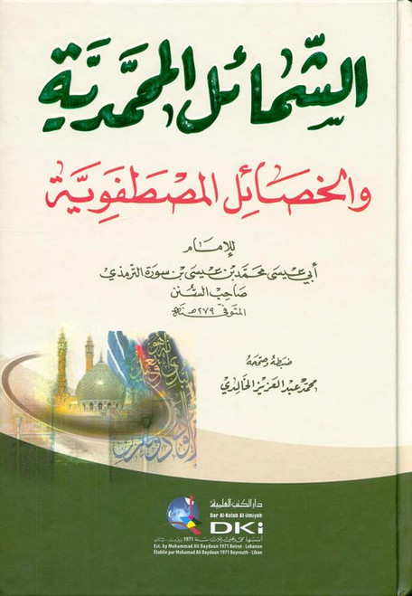 The Attributes of Muhammadiالشمائل المحمدیۃ (21698)