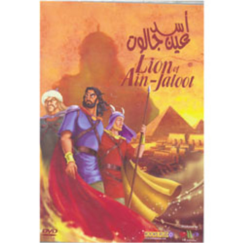 Lion of Ain-Jaloot DVD