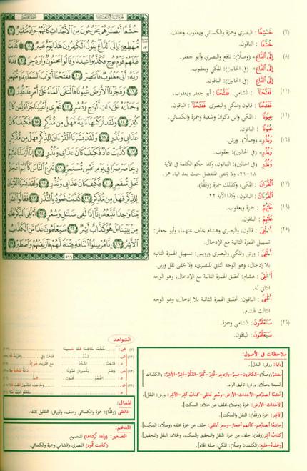 The Ten Readings of the Quran مصحف القراءت العشر (21717)