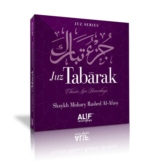 Juz Tabarak 29th Part of the Holy Quran CD