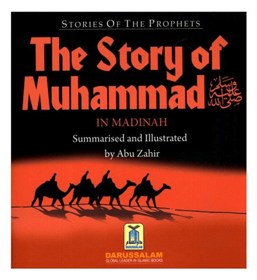The Story of Muhammad صلی الله علیه آله وسلم in Madinah
