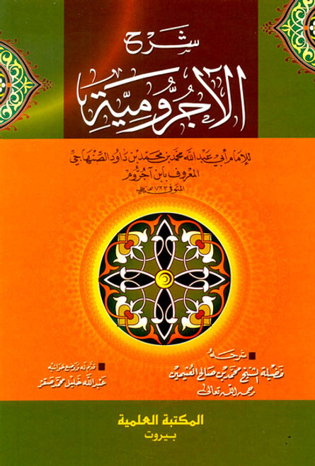 A Commentary on al-Ajrumiyyah شرح الأجرومية (21776)