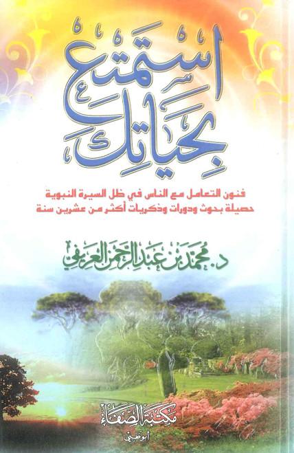 Enjoy Your Life Only (Arabic) By Muhammad Bin Abdur Rehman