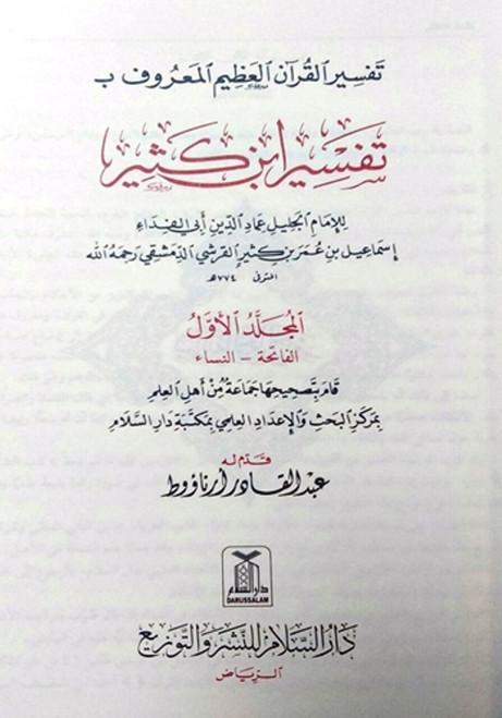 Tafsir Ibn Kathir Arabic 4 Volumes (تفسیر القرآن العظیم للمعروف بہ تفسیر ابن کثیر (21794