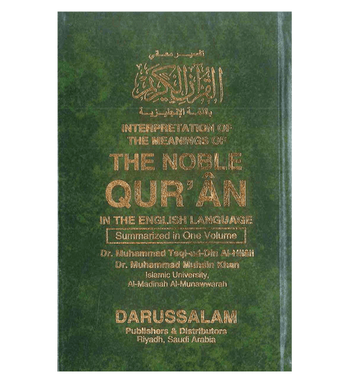 Noble Qur'an Arb/Eng (Medium HB Fine Paper)