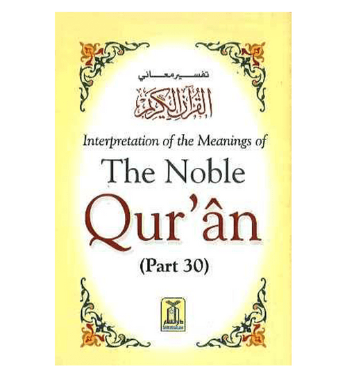 Noble Quran Part 30th (Full Color) Arabic - English