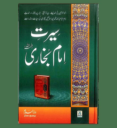 Seerat Imam Bukhari (Urdu)