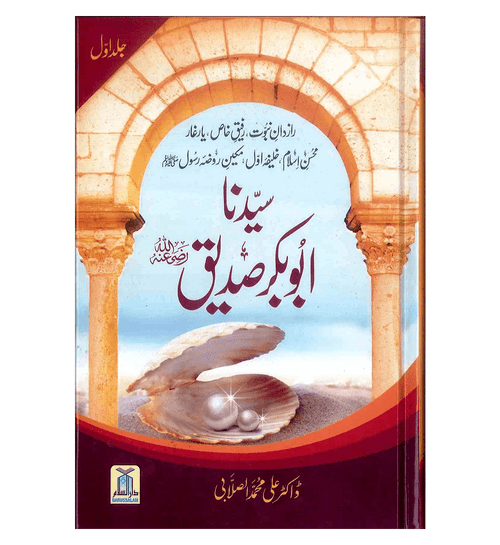 Sayedina Abu Bakr Siddique (R) ( 2vol. set)