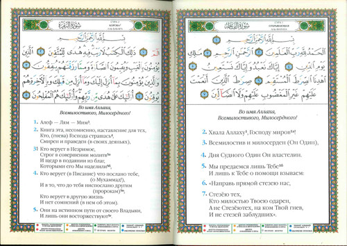 Tajweed Quran with Meanings Translation in Russian : Kopah