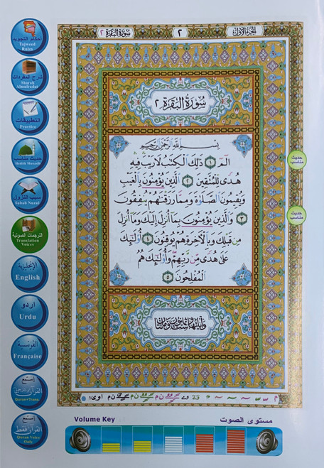 Digital Pen Reader with Tajweed Quran (Uthmani Script) 14x20cm