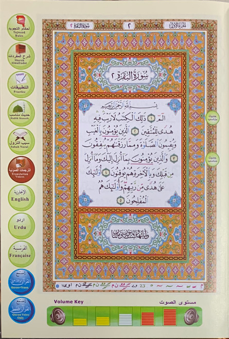 Digital Pen Reader with Tajweed Quran (Uthmani Script) Large Size 17x24